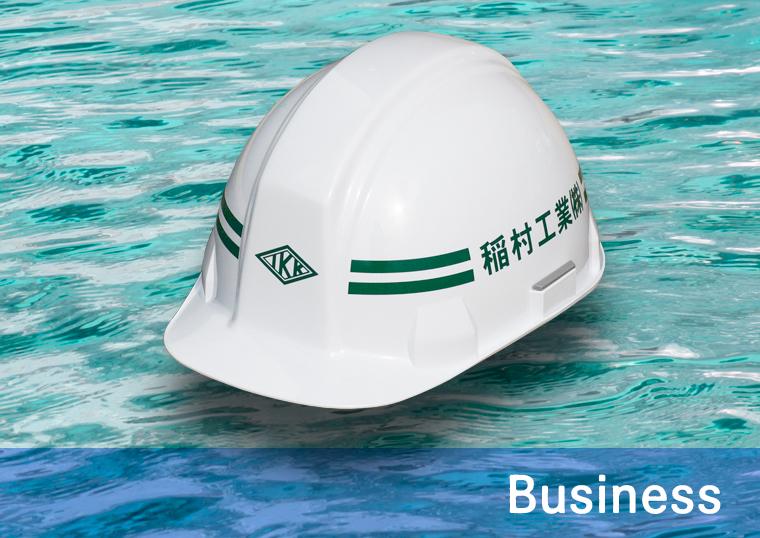 稲村工業株式会社の業務内容