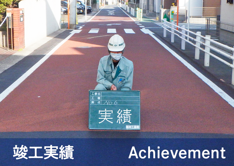 稲村工業株式会社の竣工実績