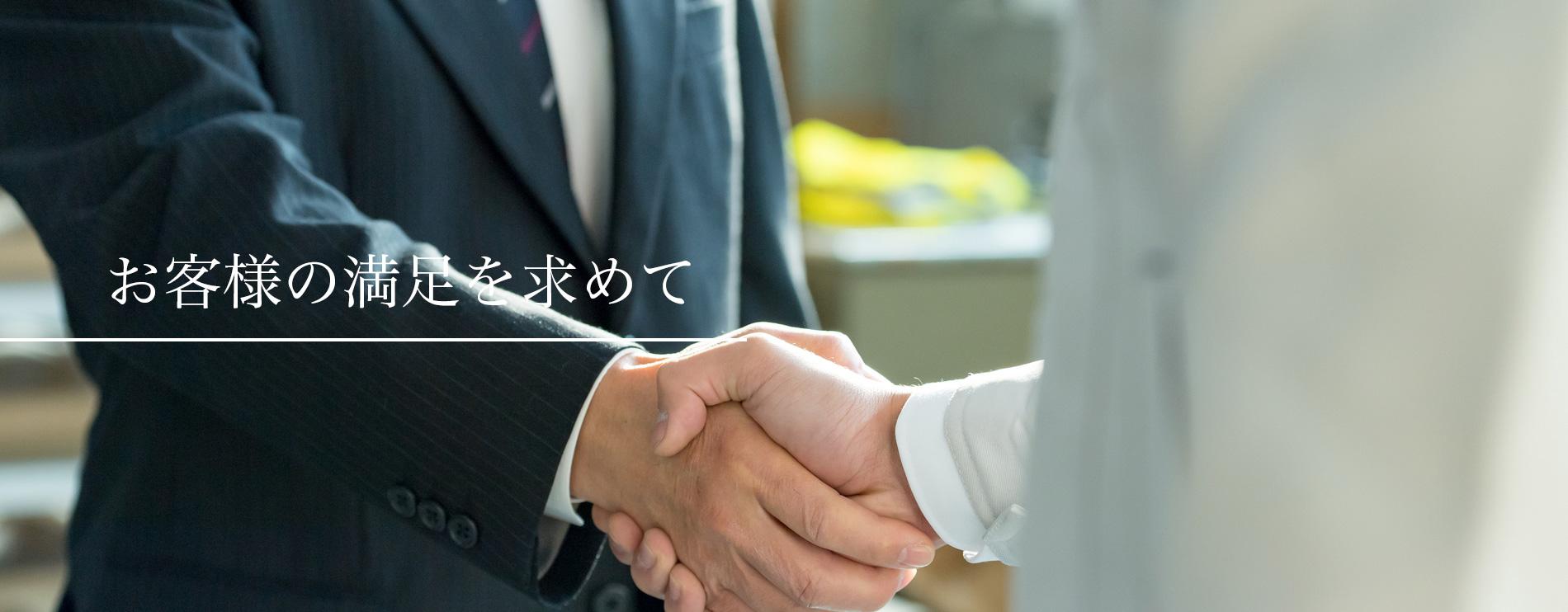 お客様の満足を目指して稲村工業株式会社は進みます