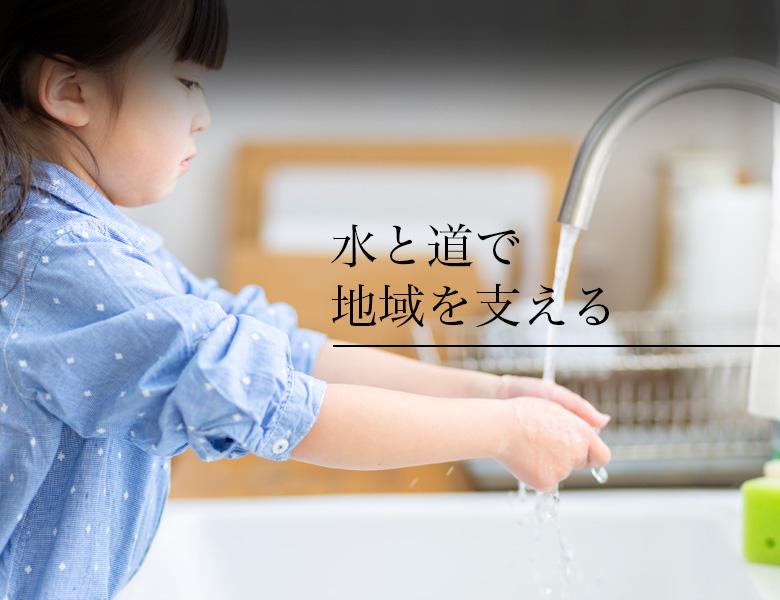 水と道で地域を支える稲村工業株式会社