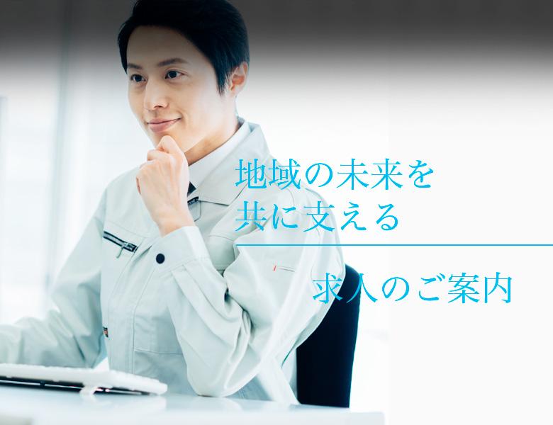 稲村工業株式会社と共に地域の未来を支えよう