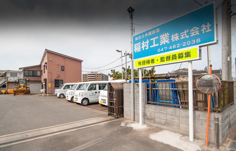 稲村工業株式会社の会社概要