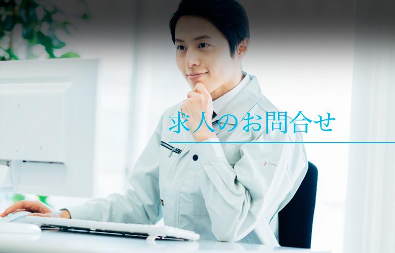 稲村工業株式会社への求人のお問合せ