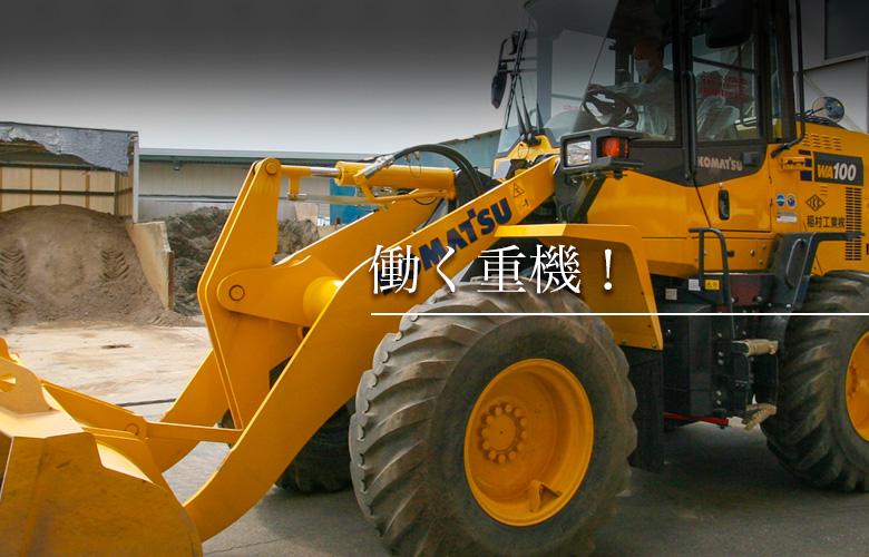 稲村工業株式会社で働く重機