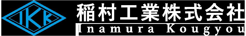 稲村工業株式会社
